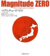 Magnitude ZERO マグニチュード・ゼロ