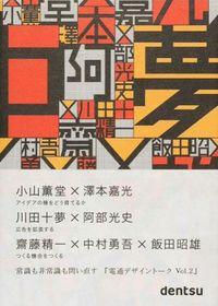 電通デザイントーク vol.2