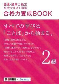 語彙・読解力検定公式テキスト合格力養成BOOK 2級