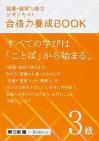 語彙・読解力検定公式テキスト合格力養成BOOK 3級