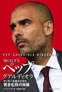 知られざるペップ・グアルディオラ : サッカーを進化させた若き名将の肖像