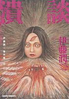 伊藤潤二傑作集11 潰談