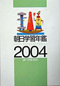朝日学習年鑑 2004