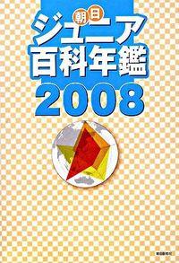 朝日ジュニア百科年鑑 2008