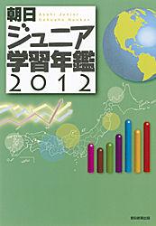 朝日ジュニア学習年鑑 2012