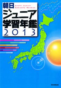 朝日ジュニア学習年鑑 2013