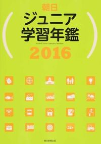 朝日ジュニア学習年鑑 2016