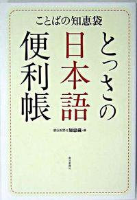 とっさの日本語便利帳 / ことばの知恵袋