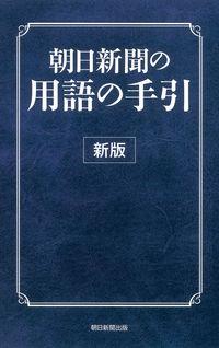朝日新聞の用語の手引 新版