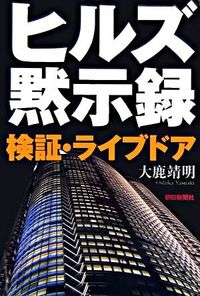 ヒルズ黙示録(もくじろく) / 検証・ライブドア