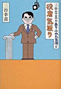 役者気取り / 三谷幸喜のありふれた生活6