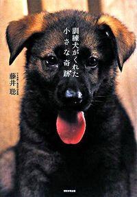 訓練犬がくれた小さな奇跡