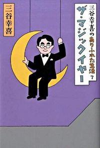 ザ・マジックイヤー / 三谷幸喜のありふれた生活7