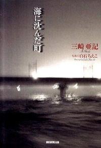 海に沈んだ町