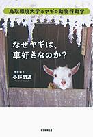 なぜヤギは、車好きなのか? 鳥取環境大学のヤギの動物行動学
