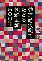 韓流時代劇でたどる朝鮮王朝500年