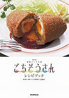 ごちそうさんレシピブック / NHK連続テレビ小説