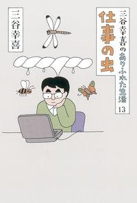 仕事の虫 / 三谷幸喜のありふれた生活13