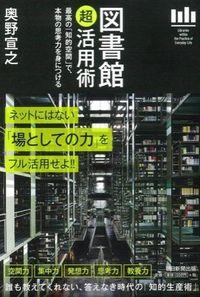 図書館超活用術 / 最高の「知的空間」で、本物の思考力を身につける