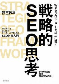 Webプロジェクトを成功に導く戦略的SEO思考 / Webサイトを正しく設計・ディレクションするためのSEO対策入門