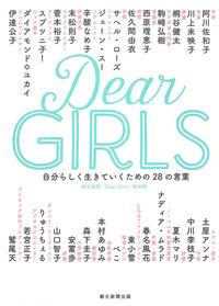 Dear Girls / 自分らしく生きていくための28の言葉