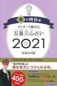 ゲッターズ飯田の五星三心占い2021金の時計座