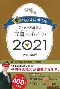 ゲッターズ飯田の五星三心占い2021金のカメレオン座