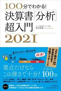 決算書「分析」超入門2021