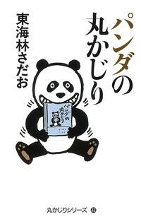 パンダの丸かじり
