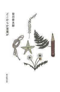 谷川俊太郎『どこからか言葉が』表紙