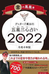 ゲッターズ飯田の五星三心占い金の鳳凰座2022