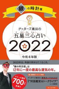 ゲッターズ飯田の五星三心占い銀の時計座2022