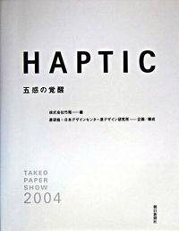Haptic / 五感の覚醒
