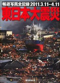 東日本大震災 / 報道写真全記録2011.3.11ー4.11