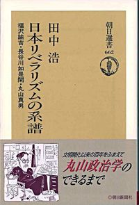 日本リベラリズムの系譜 福沢諭吉・長谷川如是閑・丸山真男 朝日選書 ; 662