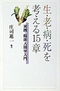 生・老・病・死を考える15章 / 実践・臨床人間学入門