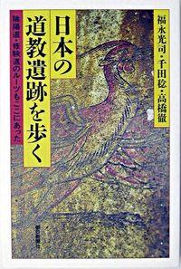 日本の道教遺跡を歩く 陰陽道・修験道のルーツもここにあった 朝日選書 ; 737