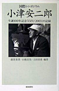 小津安二郎 / 生誕100年記念「Ozu 2003」の記録