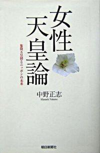 女性天皇論 : 象徴天皇制とニッポンの未来