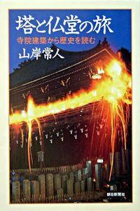 塔と仏堂の旅 寺院建築から歴史を読む 朝日選書 ; 772