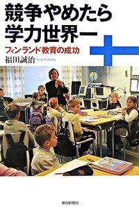 競争やめたら学力世界一 / フィンランド教育の成功