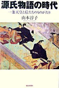 源氏物語の時代 / 一条天皇と后たちのものがたり