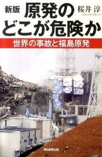 原発のどこが危険か 新版 / 世界の事故と福島原発