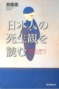 日本人の死生観を読む / 明治武士道から「おくりびと」へ