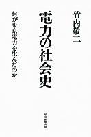 電力の社会史 / 何が東京電力を生んだのか