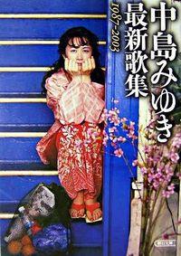 中島みゆき最新歌集 / 1987~2003