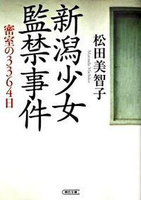 新潟少女監禁事件 / 密室の3364日