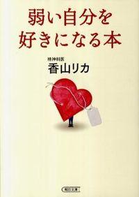 弱い自分を好きになる本 (朝日文庫)