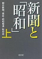 新聞と「昭和」 上