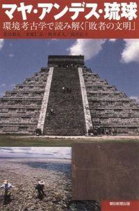 マヤ・アンデス・琉球 / 環境考古学で読み解く「敗者の文明」